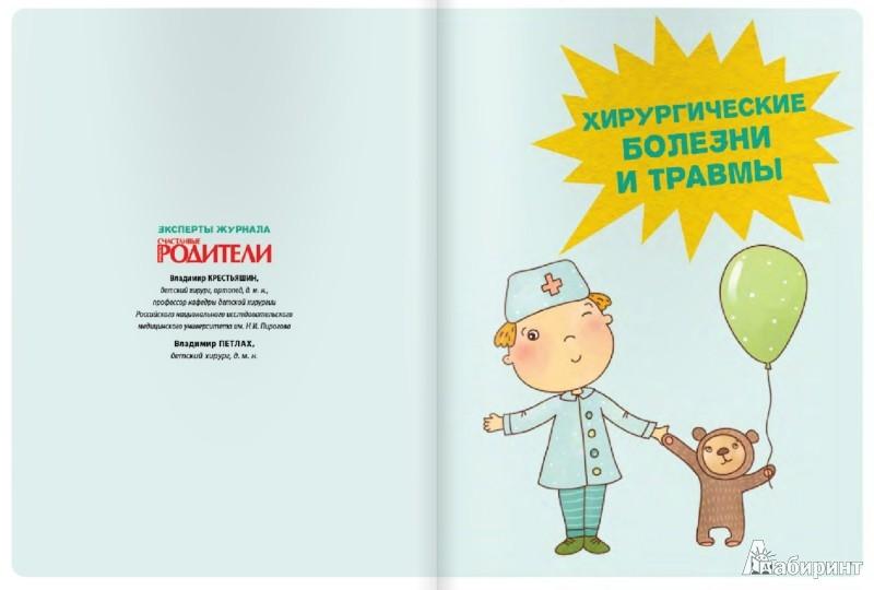 Иллюстрация 1 из 29 для Ваш здоровый ребенок. Все, что надо знать о профилактике и лечении детских болезней | Лабиринт - книги. Источник: Лабиринт