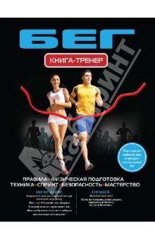 Шутова Марина Николаевна Бег. Книга-тренер