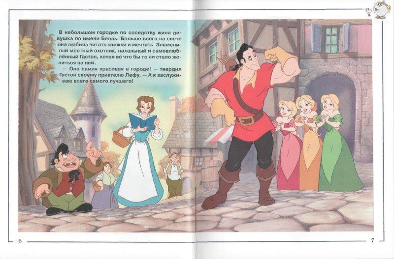 Иллюстрация 1 из 4 для Красавица и Чудовище | Лабиринт - книги. Источник: Лабиринт
