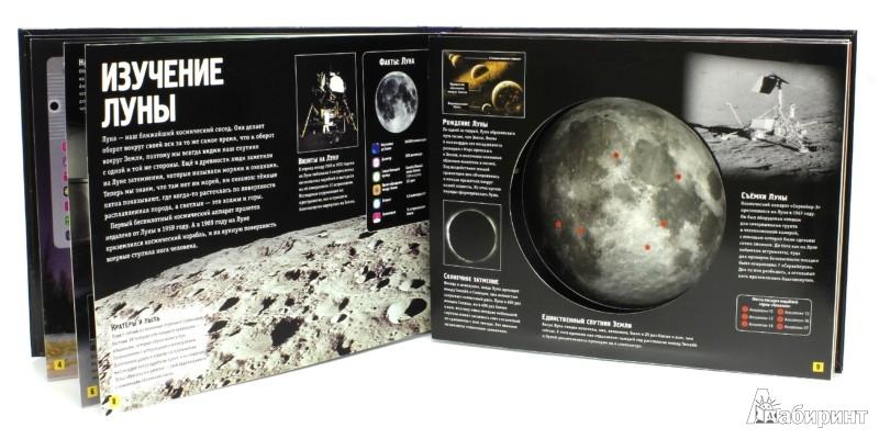 Иллюстрация 1 из 6 для Открывай и узнавай. Космос - Ian Graham   Лабиринт - книги. Источник: Лабиринт