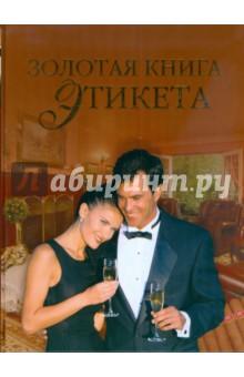 Андреев Владимир Константинович Золотая книга этикета