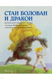 Стан Болован и дракон. Румынская народная сказка в литературной обработке Доротеи Эмберг