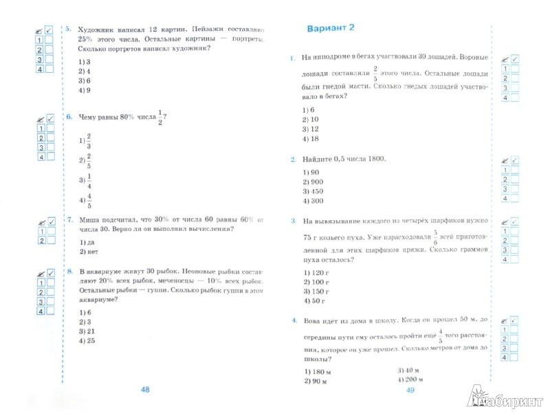 Математика тесты 6 класс гришина и лестова ответы часть 1 решебник