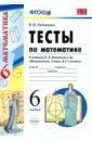 Тесты по математике. 6 класс. К учебнику Н. Я. Виленкина и др. ФГОС