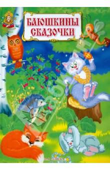 Баюшкины сказочки. Колыбельные песенкиСтихи и загадки для малышей<br>Колыбельные песенки для чтения родителями детям.<br>Цветные иллюстрации.<br>