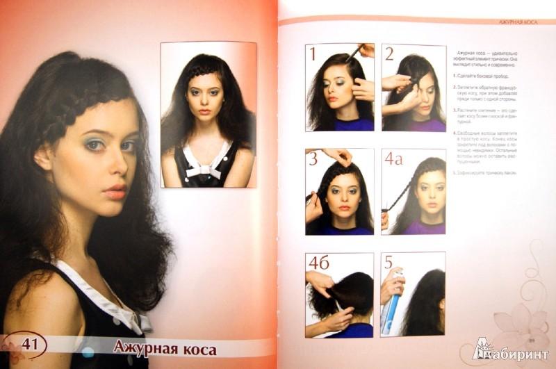 Иллюстрация 1 из 11 для 100 причесок для длинных волос не выходя из дома | Лабиринт - книги. Источник: Лабиринт