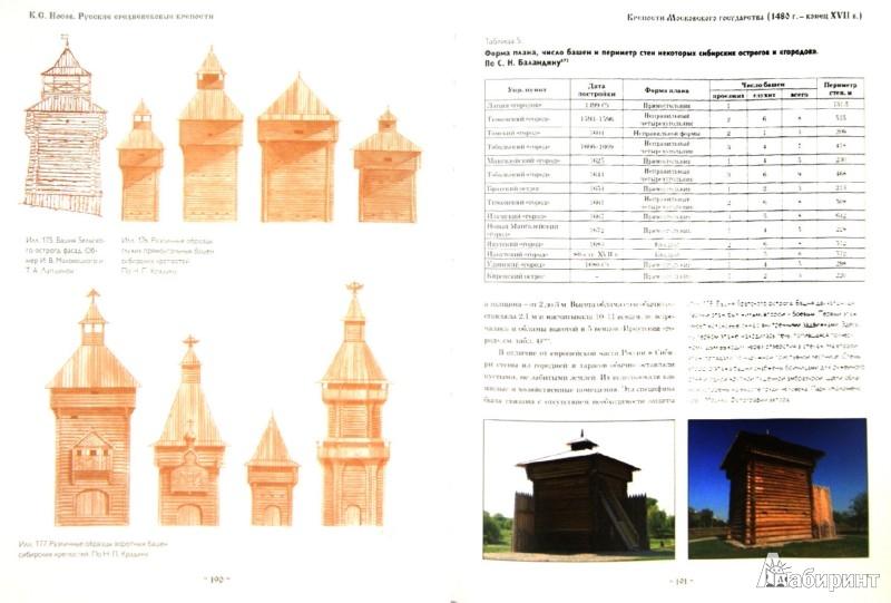 Иллюстрация 1 из 21 для Русские средневековые крепости - Константин Носов | Лабиринт - книги. Источник: Лабиринт