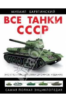 Барятинский Михаил Борисович Все танки СССР