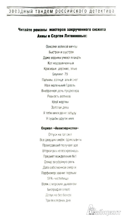 Иллюстрация 1 из 7 для Парфюмер звонит первым - Литвинова, Литвинов | Лабиринт - книги. Источник: Лабиринт