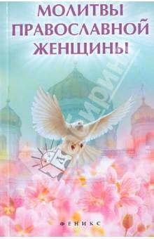 Молитвы православной женщины