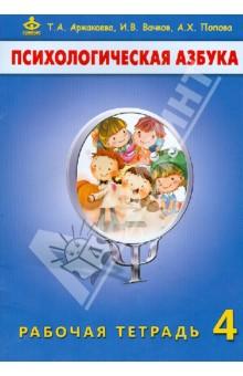 Психологическая азбука. Рабочая тетрадь. 4 классПсихолог в школе<br>Тетрадь предназначена для работы с учениками четвертого класса по программе Психологическая азбука.<br>4-е издание.<br>