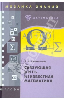 Рубинштейн Александр Иосифович Связующая нить. Неизвестная математика