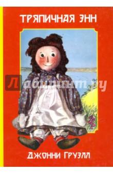 Тряпичная ЭннСказки зарубежных писателей<br>Однажды на чердаке Марсела разыскала старую тряпичную куклу, с которой играла ещё её бабушка. И старая тряпичная Энн, заботливо подновленная ласковыми бабушкиными руками, становится лучшей подругой девочки. Энн и другие игрушки попадают в самые невероятные истории. И каждая история - несет в себе уроки добра, заботы, честности, любви.<br>Историям о Тряпичной Энн 95 лет! Это - классика детской литературы.<br>Нарисовал и написал книгу Джонни Груэлл, выдающийся американский художник. Сочинял он истории для своей дочки Марселлы. Но, как это нередко случается, истории стали жить своей собственной жизнью.<br>Для чтения взрослыми детям.<br>