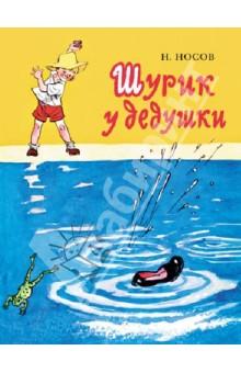 Носов Николай Николаевич Шурик у дедушки