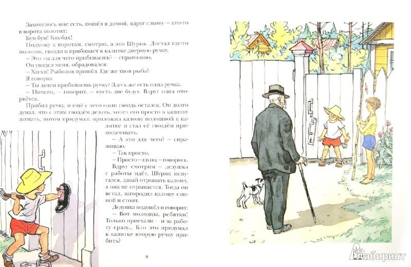 Иллюстрация 1 из 16 для Шурик у дедушки - Николай Носов | Лабиринт - книги. Источник: Лабиринт