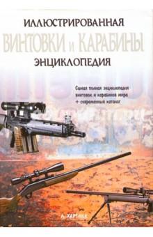 Винтовки и карабины. Иллюстрированная энциклопедия