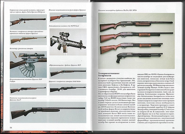следующая. книги Винтовки и карабины.  Иллюстрированная энциклопедия - А...