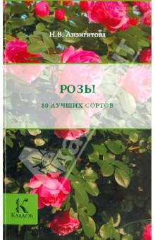 РозыСадовые растения<br>За розой прочно закрепилась слава капризной и требовательной красавицы. Как ее приручить? Какой сорт выбрать? В этой книге вы найдете сведения о лучших сортах роз, которыми любовались наши прабабушки, а также сортах нового поколения - морозостойких, устойчивых к вредителям и болезням, с обильным цветением в течение всего сезона.<br>