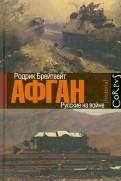 Родрик Брейтвейт: Афган: русские на войне