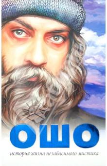 Ошо. История жизни независимого мистикаЭзотерические знания<br>Бунтарь, сотрясатель основ, просветленный мистик, интеллектуальный гигант - вот лишь несколько из множества ипостасей Ошо (известного также как Ачарья Раджниш и Бхагван Шри Раджниш). <br>Эта книга посвящена жизни Ошо и рассказывает о его духовных исканиях и истории  чудесного просветления. Вы узнаете, как Ошо встал на путь борьбы с влиятельными фигурами своего времени и основал прославленный город Раджнишпурам  в США. Как Ошо скитался по тюрьмам  этой страны, где, по его мнению, был отравлен по распоряжению правительства. Книга заинтересует и тех, кто любит Ошо и восхищается им, и тех, кто еще не посвящен  и  пока находится в духовном поиске, и просто любознательных людей.<br>