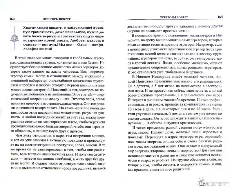 Иллюстрация 1 из 9 для Эгрегоры, или Кто творит судьбу - Анатолий Некрасов   Лабиринт - книги. Источник: Лабиринт