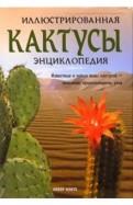 Либор Кунте: Кактусы. Иллюстрированная энциклопедия