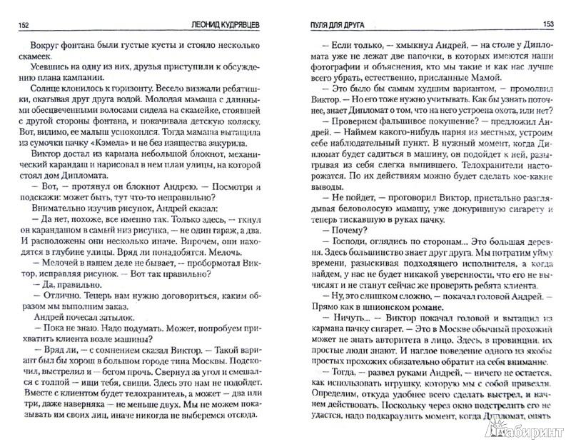 Иллюстрация 1 из 22 для Пуля для друга - Леонид Кудрявцев | Лабиринт - книги. Источник: Лабиринт