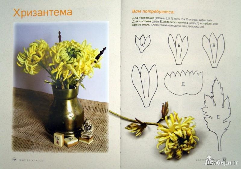 Цветы изготавливаем своими руками