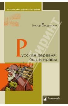 Русская деревня. Быт и нравы