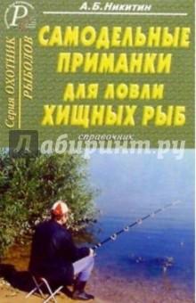 Никитин А. Б. Самодельные приманки для ловли хищных рыб. Справочник