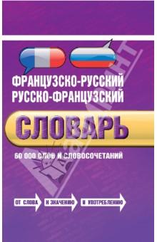 Французско-русский, русско-французский словарь. 60 000 слов и словосочетаний