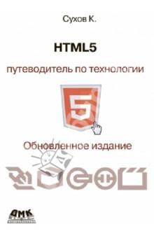 HTML 5. Путеводитель по технологии. Обновленное изданиеПрограммирование<br>Книга посвящена знакомству и незамедлительному началу использования на практике HTML5 - новому стандарту и флагману современных интернет-технологий. Все новые API (Canvas, Geolocation API, WebStorage, WebSockets, WebRTC, WebGL IndexedDB и многое, многое другое) рассмотрены на основе практических примеров, и большую часть из них можно использовать прямо здесь и сейчас. Книга адресована веб-программистам, веб-верстальщикам, ведущим веб-проектов и вообще всем, кто имеет отношение к интернет-разработке.<br>Мы можем относиться к новому стандарту как угодно, это не важно - важно понимать: HTML5 - это уже не будущее, это настоящее. И не приняв его, мы рискуем застрять в ХХ веке. Это, может, и не самое плохое время, но если мы работаем с информационными технологиями - давайте жить и творить сегодня!<br>В новом издании рассмотрены самые последние по времени HTML5 технологии - API для мобильных устройств и настоящее чудо - Web Speach API! Кроме того описан язык математической разметки MathML и больше внимания уделено средствам web-коммуникаций WebRTC.<br>Для хорошего понимания материала желательны знания HTML/DHTML/JavaScript и общее представление об устройстве Всемирной сети.<br>2-е издание, дополненное.<br>
