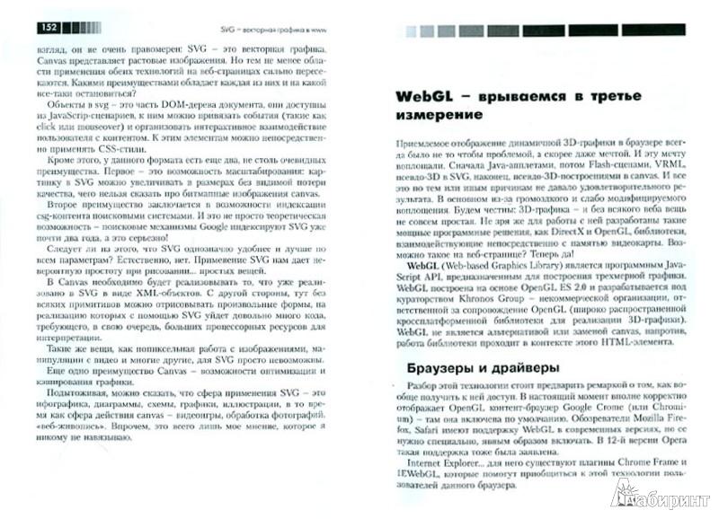 Иллюстрация 1 из 5 для HTML 5. Путеводитель по технологии. Обновленное издание - Кирилл Сухов | Лабиринт - книги. Источник: Лабиринт
