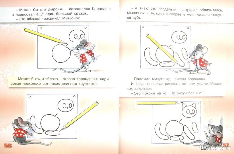Иллюстрация 1 из 14 для Сказки в картинках - Владимир Сутеев | Лабиринт - книги. Источник: Лабиринт
