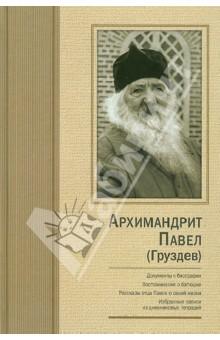 Архимандрит Павел (Груздев). Документы к биографии. Воспоминания о батюшке