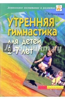 Утренняя зарядка для детей (2008) DVDRip.
