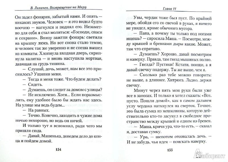 Иллюстрация 1 из 23 для Возвращение на Мару. Повесть - Виктор Лихачев | Лабиринт - книги. Источник: Лабиринт