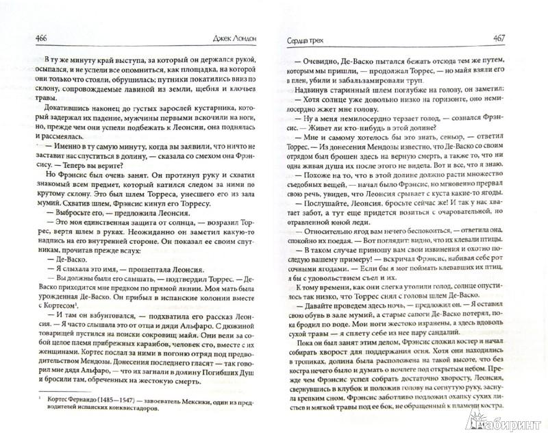Иллюстрация 1 из 17 для Собрание сочинений в одной книге - Джек Лондон | Лабиринт - книги. Источник: Лабиринт