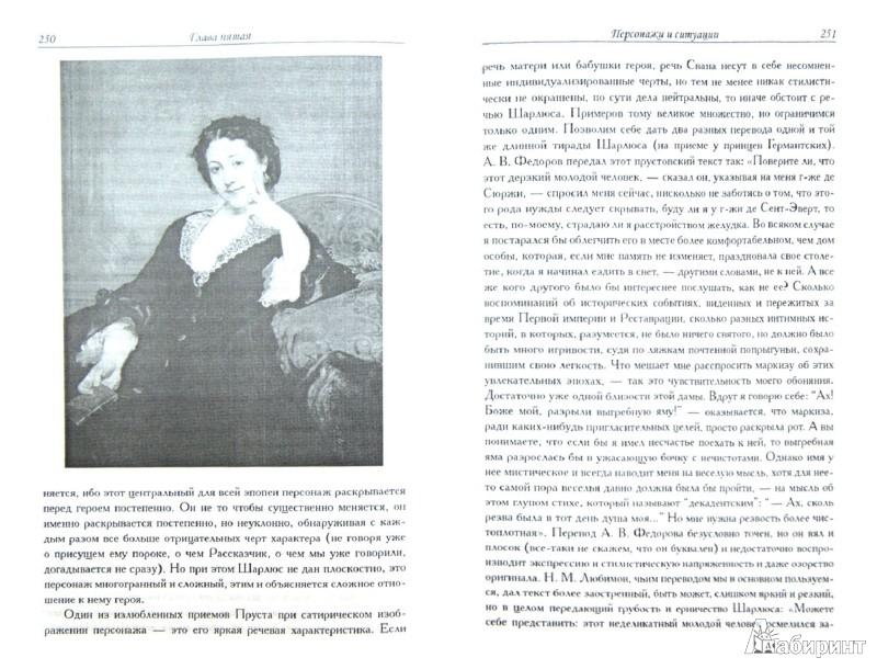 Иллюстрация 1 из 31 для Поэтика Пруста - Андрей Михайлов | Лабиринт - книги. Источник: Лабиринт