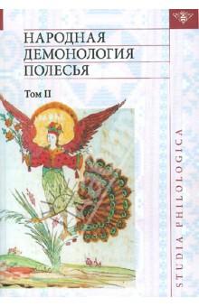 Народная демонология Полесья. Публикации текстов в записях 80-90-х гг. XX века. Том 2