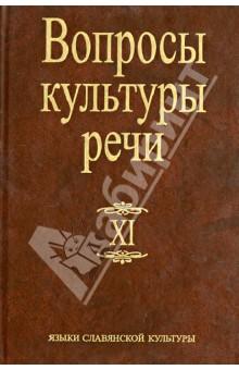 Вопросы культуры речи. Выпуск XI