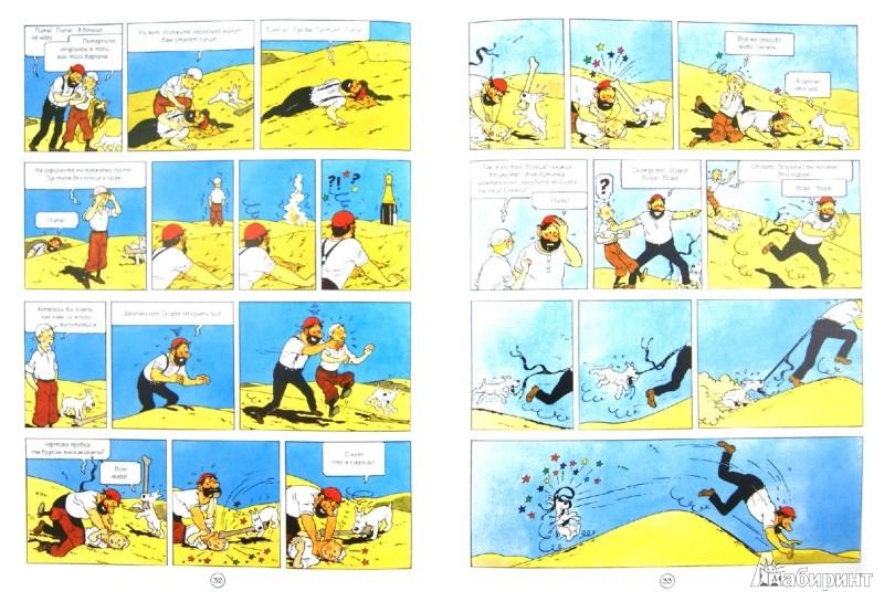 Иллюстрация 1 из 34 для Краб с золотыми клешнями - Эрже | Лабиринт - книги. Источник: Лабиринт