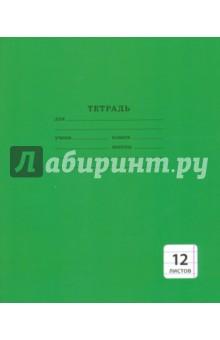 """Тетрадь 12 листов, линия """"Однотонная зеленая"""" (ТКБ123971) Эксмо-Канц"""