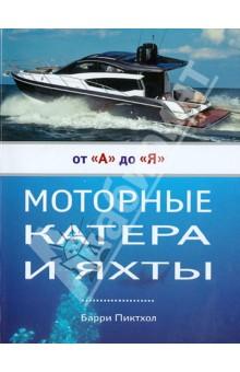 Моторные катера и яхты от А до ЯВодный транспорт<br>Если вы любите водномоторные виды отдыха, но еще не понимаете, что такое моторная лодка, если вы уже знаете и любите моторные катера и яхты, но хотите улучшить свои навыки и умения, то эта книга будет для вас замечательным и полноценным, пошаговым помощником. Она описывает все типы лодок, от надувного тендера, RIBa, рыбацкого катера до моторного круизера и охватывает все необходимые капитану темы и вопросы от навигации, подготовки к переходам в открытом море и вопросов безопасности до хранения и метеорологического обеспечения. <br>Книга хорошо иллюстрирована и нацелена на широкую аудиторию любителей яхтинга и водномоторного спорта, которые хотели бы получить или повысить свои профессиональные навыки управления и владения моторной лодкой любого размера.<br>