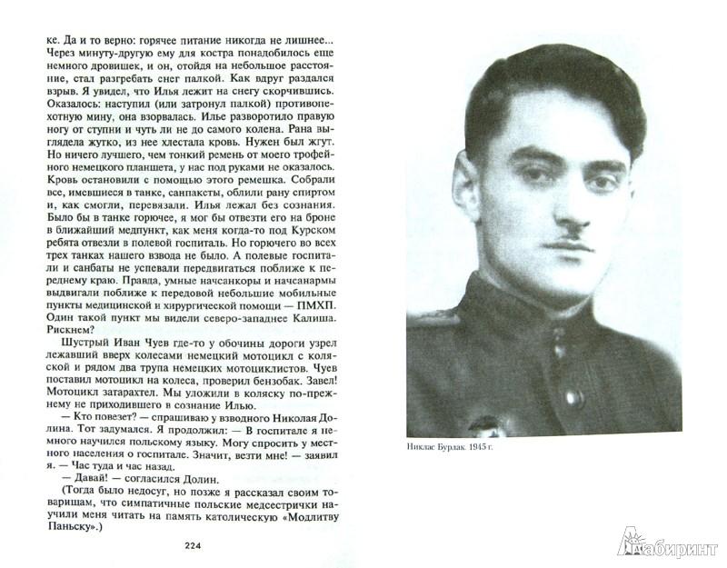 Иллюстрация 1 из 7 для Американский доброволец в Красной Армии. На Т-34 от Курской дуги до Рейхстага. 1943-1945 - Никлас Бурлак | Лабиринт - книги. Источник: Лабиринт