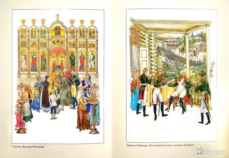 Иллюстрация 1 из 3 для Война и мир. В 2 книгах. Книга 2. Том третий и четвертый - Лев Толстой | Лабиринт - книги. Источник: Лабиринт