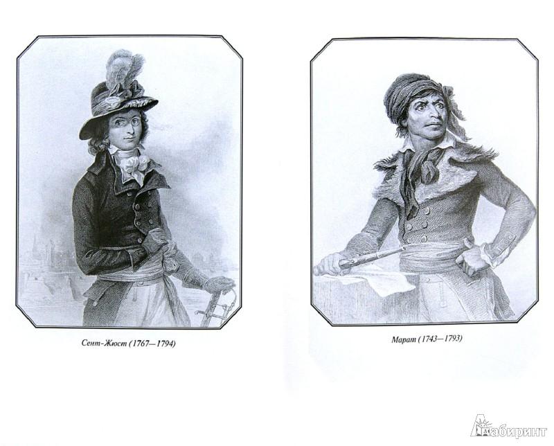 Иллюстрация 1 из 15 для История жирондистов. В 2-х томах - Альфонс Ламартин | Лабиринт - книги. Источник: Лабиринт