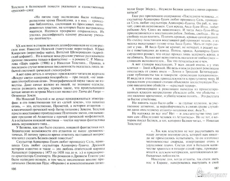 Иллюстрация 1 из 8 для Александр Беляев - Бар-Селла Зеев   Лабиринт - книги. Источник: Лабиринт