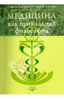 Медицина как прикладная философияВосточная философия<br>Книга предназначена для западного медицинского сообщества, людей, интересующихся йогой, цигун, медитацией, боевыми искусствами, и широкому кругу читателей, увлекающихся Восточной философией.<br>