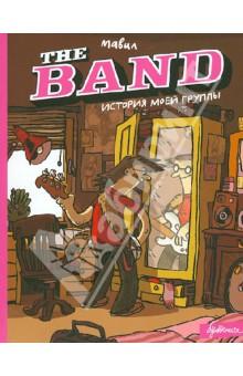История моей группы. The BandКомиксы<br>Кто из нас в юности не мечтал стать рок-музыкантом? И неважно - умеешь ты играть или нет, всегда найдутся друзья, которые тебе в этом помогут. И через некоторое время ты уже стоишь на сцене и стараешься попасть в нужный ритм. <br>Известный немецкий автор комиксов Мавил, неоднократный обладатель независимой премии в области рисованных историй ICOM, в этой книге рассказывает о своем музыкальном юношеском опыте, когда он играл в группе на бас-гитаре. Дружба, любовь и постоянный поиск вдохновения - это то, что окружает главного героя, да и любого молодого музыканта. Мавил и сейчас играет в группе, даже в целом оркестре, но теперь на балалайке.<br>